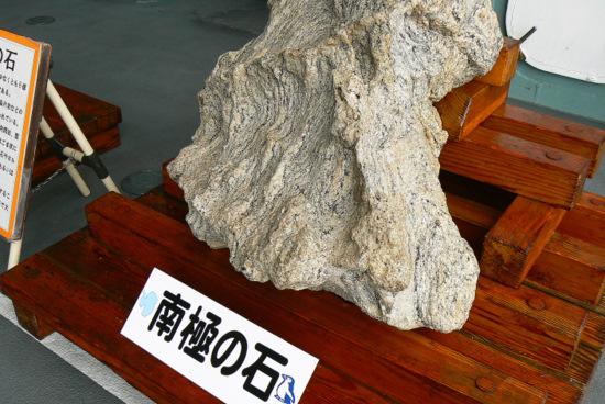 100911 南極の石