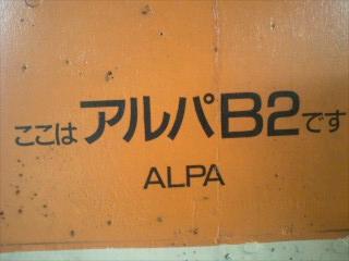 ここはアルパB2です