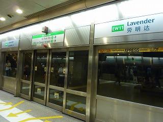 地下鉄ラベンダー駅