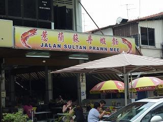 20111001昼食3-惹蘭蘇丹蝦麺