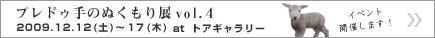 Pres-de 手のぬくもり展  vol.4