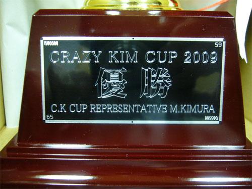 kim-cup-vic-cup-2.jpg