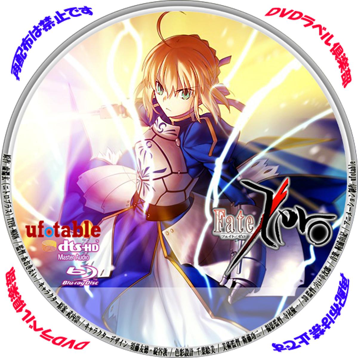 DVDラベル倶楽部Fate/Zero(フェイト/ゼロ) | アニメ テレビ録画用 ブルーレイラベルトラックバックURL