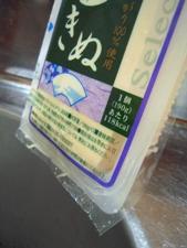 豆腐の水切りはシンクで