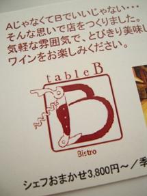 ベジフル日記_tableB