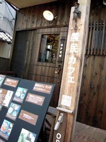 【ベジフル日記】 農民カフェ