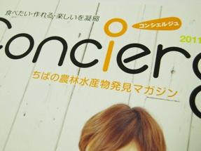 コンシェルジュ2011春夏1