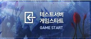 20110511_test_gamestart.jpg
