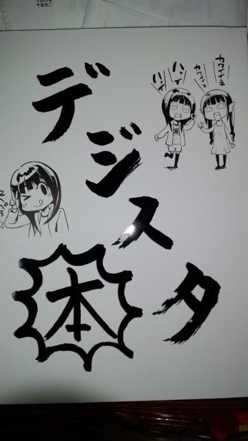 puronoeshigakaitaseiyuunonijigenkaegahidosugirutowadaini26.jpg