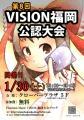 第8回VISION福岡公認大会用ポスター
