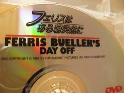 フェリスはある朝DVD