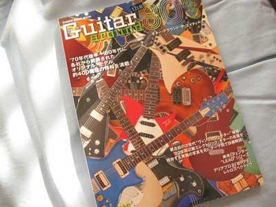 ギターアラウンド