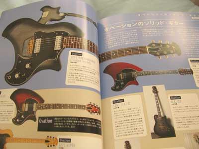 オベーション・ディーコンギター