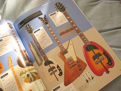 アップルギター