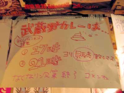 武蔵野カレー