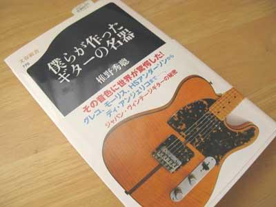 僕らが作ったギターの名器