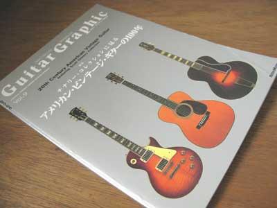 ギターグラフィック