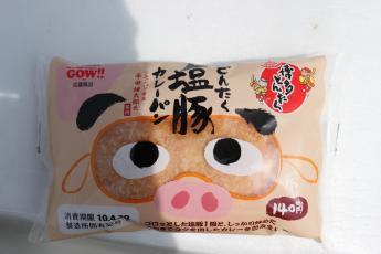 s塩豚カレーパン