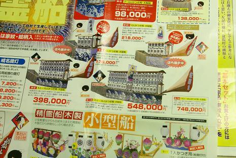 2010年06月20日精霊船作り004