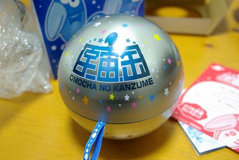 2010年10月05日おもちゃのかんづめ03