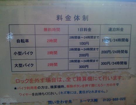 2010年11月03日Loft行き07