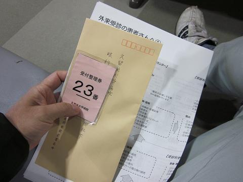 2010年12月15日久留米医大通院