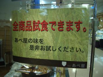 惣菜あべ屋2