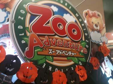 Zoo Adventure 1
