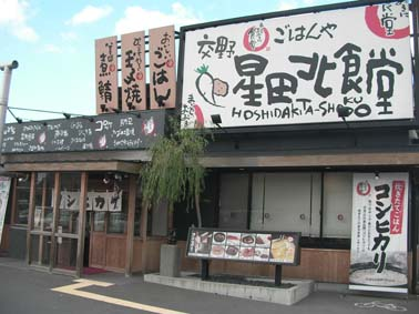 星田北食堂 1