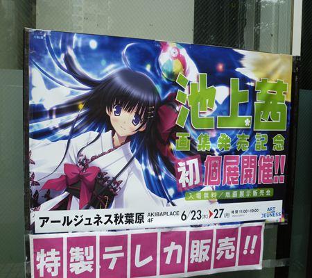 akiba chuo dori 002 20110625_R