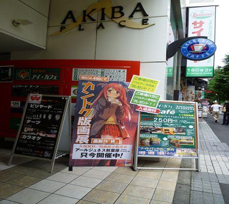 akiba chuo dori 001 20110625_R