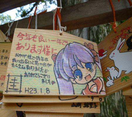 kei ema --maime 20110108 kagami_R