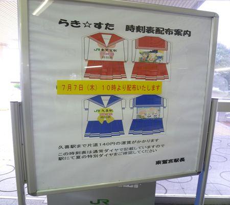 higashi washinomiya sta lucky 01 20110707_R