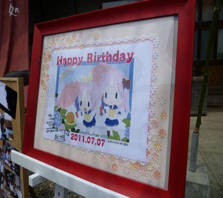 lucky hiragi sisters kagami tukasa 20110707 005_R