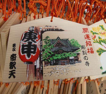 tky shibamata taishakuten ema 20110226_R