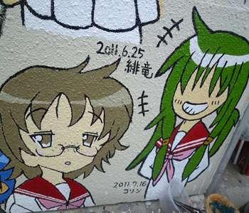 washi kinebi 07 daytime 20110727_R