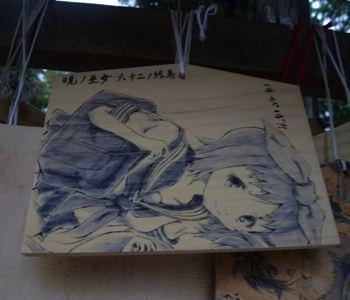 akatsuki no miko ema 62maime 201107--_R