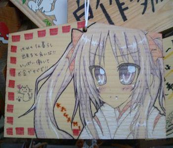 sonota01 ema 0727photo miko cute 201107--_R