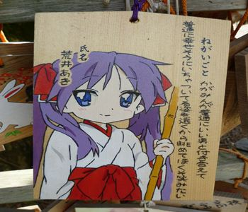 arai aki ema kagami miko  lucky --maime 201108--_R