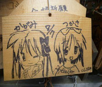 sonota02 ema 0824photo ryosuke16  20110707_R