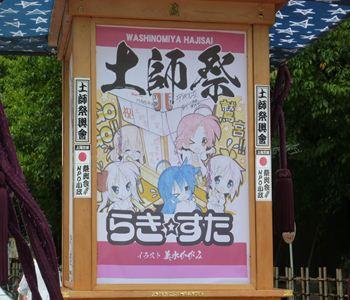 lucky mikoshi 2011washinomiya jinjya mae04 20110904_R