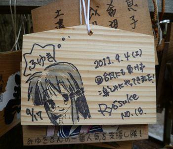 ryosuke ema 18maime 20110904_R