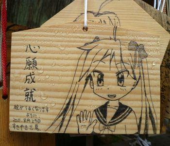 sonota01 ema 0904photo 20110829 sukiyaki koubou_R