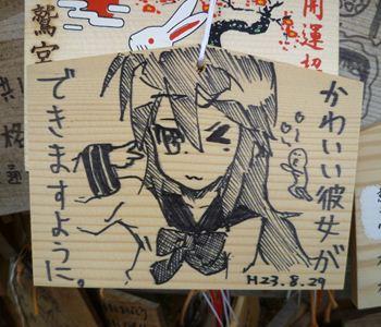 sonota02 ema 0904photo 20110829 kanojyo_R
