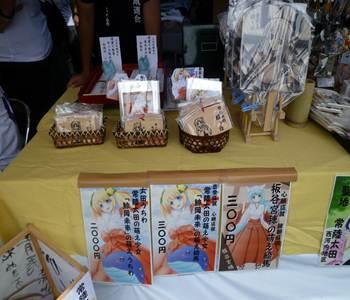 washinomiya jinjya doujin goods 20110904_R