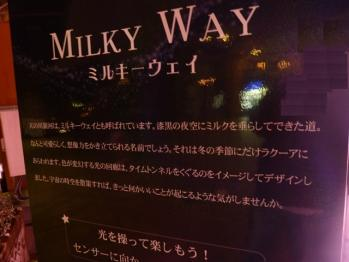 laqua milky way info 01 20111213_R