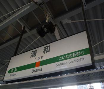 urawa sta01 20111221 01 jr touhoku honsen_R