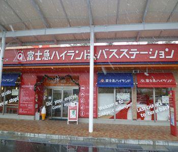 04-fujikyu highland bus station 20111209_R