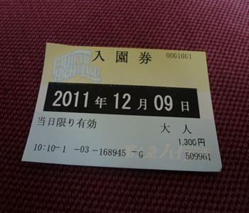 07-fujikyu highland ticket 20111209_R