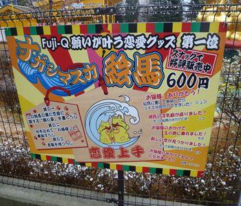 15-fujikyu highland nagashimasuka 20111209_R
